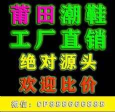 莆田厂家直销阿迪耐克新百伦乔丹一手货源实拍本地档口支持放店图片