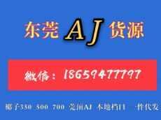 H12纯原耐克阿迪达斯运动鞋莆田鞋男鞋东莞一件代发图片