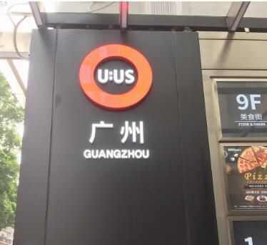 广州UUS九龙国际时装城