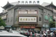 广东佛山南海平洲玉器街批发市场图片