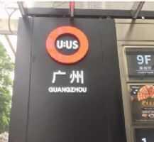 广州UUS九龙国际时装城图片