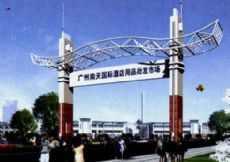 广州南天国际酒店用品批发市场图片