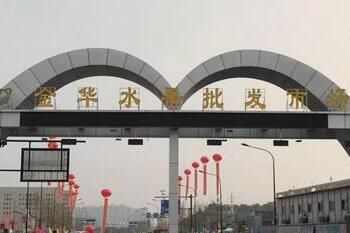 浙江金华水果批发市场新地址及营业时间