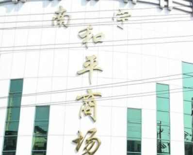 百货商场业态分布_广西南宁新和平商场各楼层分布一览_微商货源网