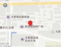 太原新东城服装批发市场详细地址及营业时间一览