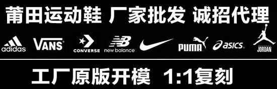 品牌运动鞋 一手货源莆田鞋批发厂家 新百伦 万斯男运动鞋潮鞋 免费代理 一件代发